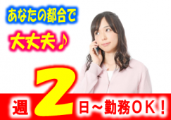 【宇都宮・インターパーク】レジスタッフ★短時間勤務!週2日~OK♪ イメージ