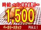 経験者時給1,500円!