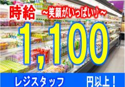 【仙川】レジスタッフ★時給1100円★週2~OK♪ イメージ