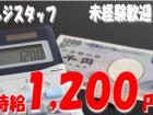 時給1,200円!