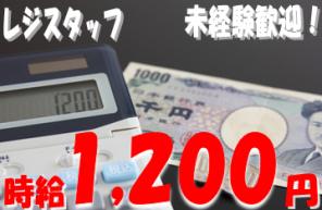 <レジ>未経験歓迎!時給1,200円!