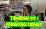【白金台】レジスタッフ★高時給1200円★週3日!未経験者歓迎♪ イメージ