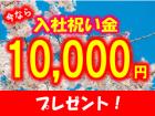 今ならウレシイ『入社祝い金』10,000円プレゼント!
