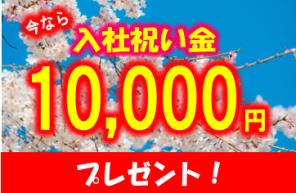 今なら入社祝い金10,000円プレゼント!