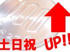 ウレシイ♪土日祝日の出勤は時給100円UP!