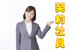 【稲毛海岸】レジスタッフ★契約社員★賞与・昇給あり♪ イメージ