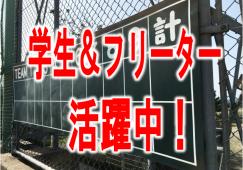 【西新宿】レジスタッフ★駅チカ★WワークOK!週2日~OK♪ イメージ