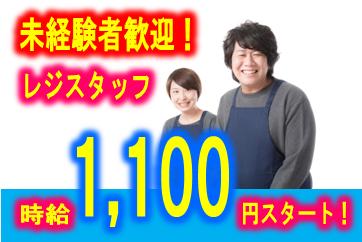 【大久保】レジスタッフ★時給1100円★履歴書不要 イメージ