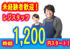 【西新井大師西】レジ★時給1200円♭週2日~OK!1日4時間~OK♪ イメージ