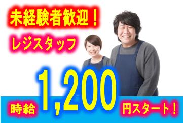 【桜新町】レジスタッフ★時給1200円★WワークOK♪ イメージ