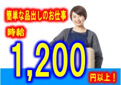 【白金台】品出し★時給1200円♭駅チカ* イメージ