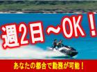 週2日~勤務OK★