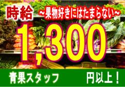 【月島】青果加工◆時給1300円◆時短orフルタイム イメージ