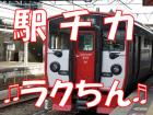 通勤ラクちん♪駅チカ!