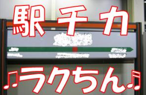 駅チカです☆