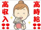 高年収の350万円以上◎