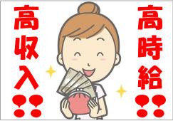 【新横浜・綱島・鶴見】レジスタッフ★時給1200円★10名以上の大量採用! イメージ