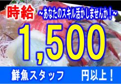 【田無】鮮魚加工♯時給1500円♯経験者募集 イメージ