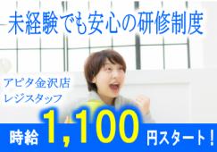 【金沢】レジスタッフ★時給1100円★未経験者歓迎!週2日~OK♪ イメージ