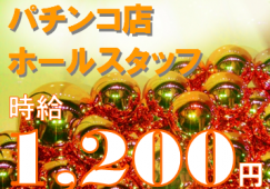 【六合】ホールスタッフ☆時給1200円☆未経験者歓迎♪ イメージ