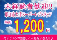 【新田】レジスタッフ★時給1200円★入社祝い金あり!週2日~OK♪ イメージ