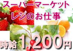 【六町】レジスタッフ★時給1200円★入社祝い金制度あり♪ イメージ