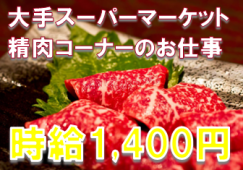 【津田沼】精肉スタッフ☆時給1400円★入社祝い金あり☆ イメージ
