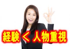 【網島】スーパーバイザー(店舗管理)◎時給1500円(最大)◎安心の研修制度 イメージ