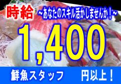 【武蔵中原】鮮魚◇時給1400円◇高時給+フルタイム イメージ