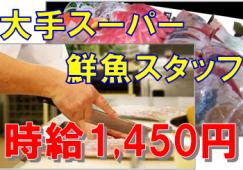 【小金井市】鮮魚スタッフ★時給1450円★入社祝い金制度あり♪ イメージ