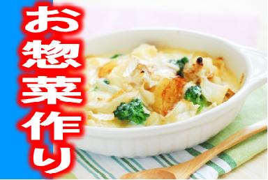 【幸手】惣菜製造★時給1100円☆交通費全額支給♪ イメージ