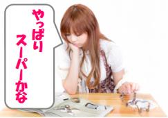 【青葉台】東急ストアのレジスタッフ★時給1200円★ イメージ