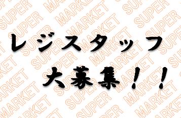 【八丁堀】食品レジスタッフ◆時給1300円◆未経験者歓迎◆ イメージ
