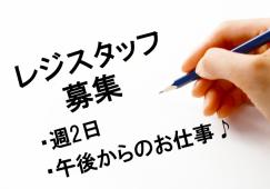 【仙川】レジスタッフ★時給1100円★土日祝給与UP!週2日のお仕事♪ イメージ
