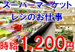 【橋本】レジスタッフ★時給1200円★入社祝い金制度あり♪ イメージ