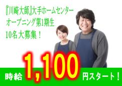 【東門前】レジスタッフ★オープニング★土日祝給与UP!未経験者歓迎♪ イメージ
