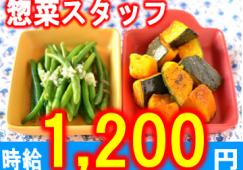 【上星川】惣菜◆時給1200円◆駅徒歩1分 イメージ