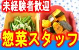 【蕨】惣菜スタッフ★時給1200円★入社祝い金あり★交通費全額支給 イメージ