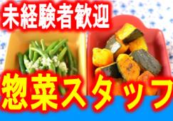 【八千代台】惣菜スタッフ★時給1200円★未経験者歓迎♪ イメージ