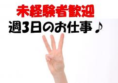 【仙川】レジスタッフ★時給1100円★土日祝給与UP!週3日のお仕事♪ イメージ