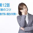 第12話 面接のコツ(9) 転職回数が多い場合の対策 イメージ