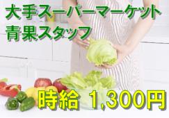 【勝どき】青果スタッフ★時給1300円★入社祝い金制度あり♪ イメージ