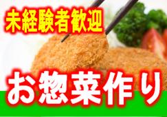 【北坂戸】惣菜加工★時給1100円*交通費全額支給♪ イメージ
