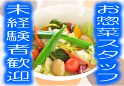 【小伝馬町】惣菜スタッフ◎時給1200円*交通費全額支給◎ イメージ