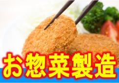 【東飯能】惣菜スタッフ◇時給1100円◇バイク・車通勤OK イメージ