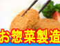 【相原】惣菜スタッフ☆時給1200円♪各種保険完備☆ イメージ