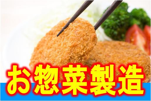 【森林公園】惣菜製造*時給1100円☆1日4~6h* イメージ
