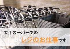 【尻手】レジスタッフ♪時給1200円×経験者募集♪ イメージ