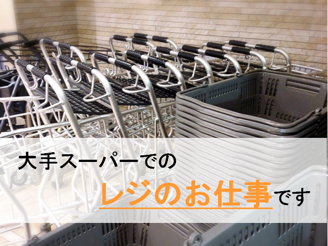 【桜新町】レジスタッフ★時給1200円♭フリーター歓迎!未経験OK♪ イメージ