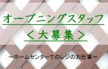 【東門前】レジスタッフ★駅チカ♪交通費支給♯お友達との応募OK* イメージ
